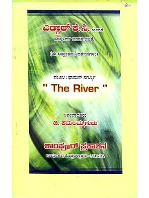 The River- Eddar K.C. Yours A Complete Biography (Kannada)
