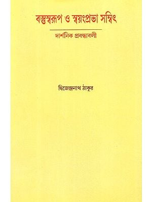 Material and Self Luminous: Philosophical Essays (Bengali)
