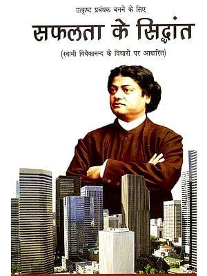 सफलता के सिद्धांत - Swamiji Vivekananda's Winning Formulas to Become Succesful Managers