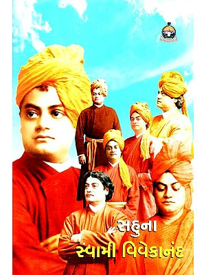 Sahuna Swami Vivekananda (Gujarati)
