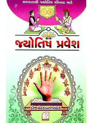 Jyotish Parvesh (Gujarati)