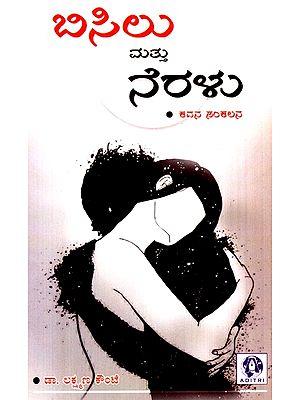 Bisilu Mattu Neralu- Collection Of Poems (Kannada)