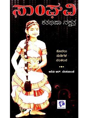 Sanghavi- Shatabhisha Nakshatra Collection Of Poems (Kannada)