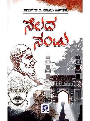 Nelada Nantu- Novel (Kannada)