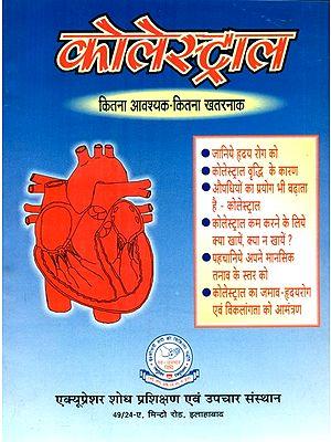 कोलेस्ट्राल (कितना आवश्यक कितना घातक)- Cholesterol (How Much Needed, How Deadly)