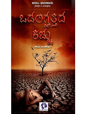 Odalighattida Kicchu- Collection Of Poems (Kannada)