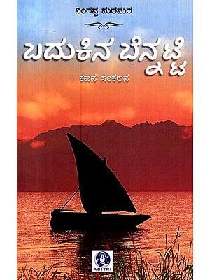 Badukina Bennatti Collection Of Poems (Kannada)