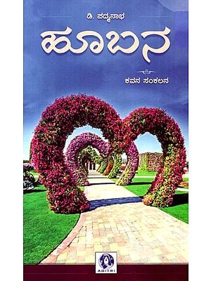 Hubana Collection Of Poems (Kannada)
