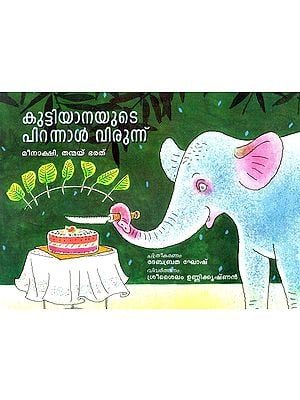 Little Elephant Throws A Party (Malayalam)