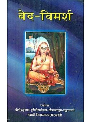 वेद-विमर्श- Veda Vimarsha
