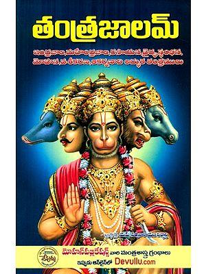 Tantra Jalam (Telugu)