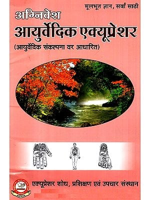 अग्निवेश आयुर्वेदिक एक्यूप्रेशर (आयुर्वेदिक संकल्पना वर आधारित)- Agnivesh Ayurvedic Acupressure (Based on Ayurvedic Concept)
