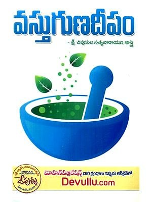 Vastu Guna Deepam (Telugu)