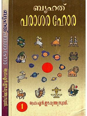 The Great Parashara Hora in Malayalam (Set of 2 Volumes)