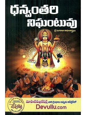 Dhanvantri Nigantuvu (Telugu)