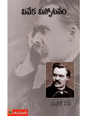 Friedrich Nietzsche Viveka Vispotanam (Telugu)