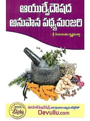 Ayurveda Aushadha Anupana Patya Manjari (Telugu)