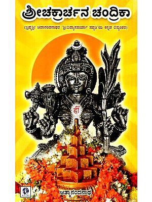 Shri Chakrarchana Chandrika (Kannada)