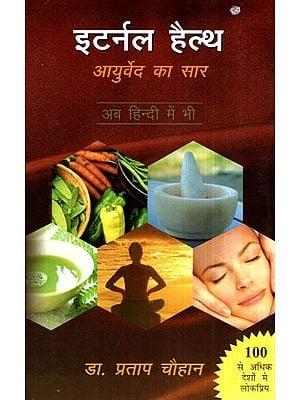 इटर्नल हैल्थ (आयुर्वेद का सार) - Eternal Health (The Essence of Ayurveda)