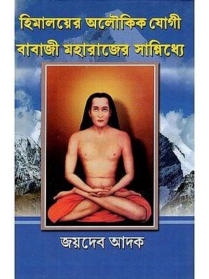 Himalayer Aloukik Yogi Babaji Maharajer Sannidhi (Bengali)