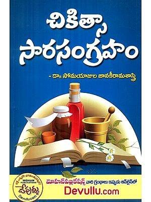 Chikitsa Sara Sangrahamu (Telugu)