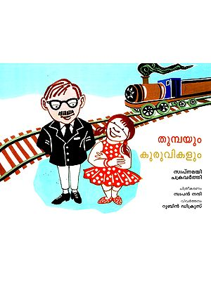 Tumpa and the Sparrows (Malayalam)
