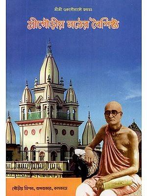 Sri Gaudiya Math Er Boishistho (Bengali)