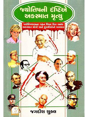 Accidental Death in Astrological Terms (Gujarati)