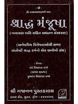 Shraddha Manjusha (Gujarati)