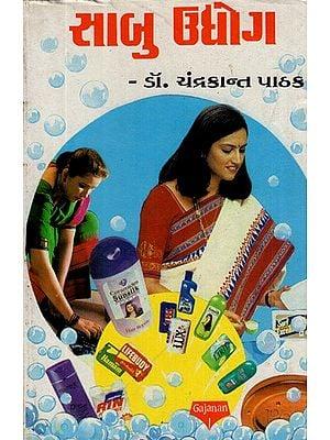 Sabu Udhyog (Gujarati)