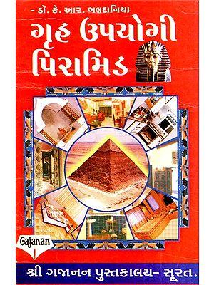 Home Useful Pyramid (Gujarati)