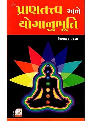 Prantatva Ane Yoganubhooti (Gujarati)