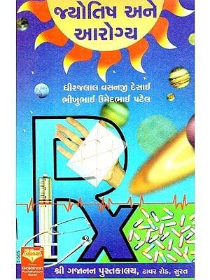 Astrology and Health (Gujarati)