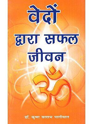 वेदों द्वारा सफल जीवन-  Successful Life by Vedas