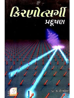 Radioactive Pollution (Gujarati)