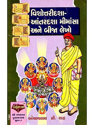 Vishottari Dasha- Inter Dasha Mimamsa and Other Articles (Gujarati)