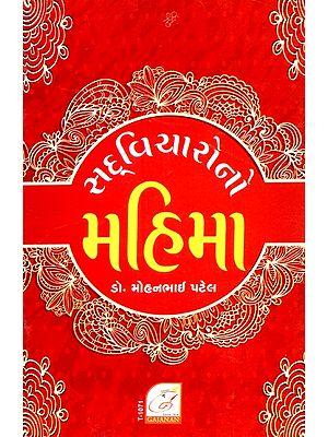 Sadvicharono Mahima (Gujarati)