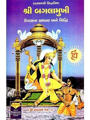 Shri Baglamukhi (Gujarati)