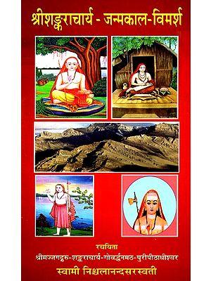श्रीशङ्कराचार्य- जन्मकाल विमर्श- Sri Shankaracharya - Birth Time Discussion