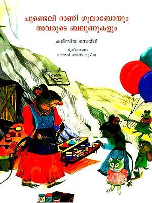 Chundeli Rani Gulaboyum Avarude Balloons- Begum Gulabo Mousie And Her Balloons (Malayalam)