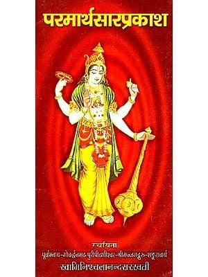 परमार्थसारप्रकाश- Parmarthasarprakash