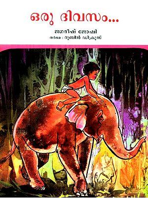 Oru Divasam- One Day (Malayalam)