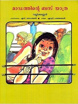 Madathinde Bus Yathra- Madam Rides The Bus (Malayalam)