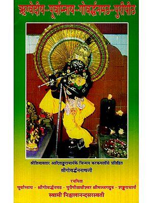 ऋग्वेदीय- पूर्वाम्नाय- गोवर्धनमठ- पुरीपीठ- Rigvediya- Poorvamnaya- Govardhanmath- Puripeeth