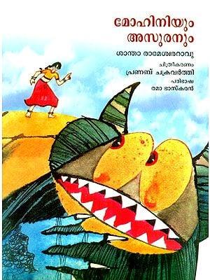 Mohiniyum Asuranum- Mohini And The Demon (Malayalam)