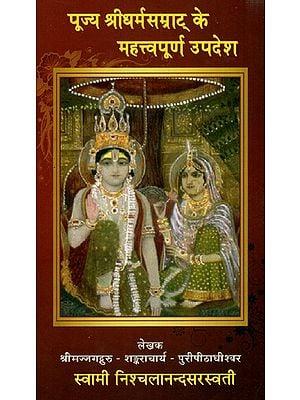 पूज्य श्रीधर्मसम्राट् के महत्वपूर्ण उपदेश- Important teachings Of Revered Shri Dharmasamrat
