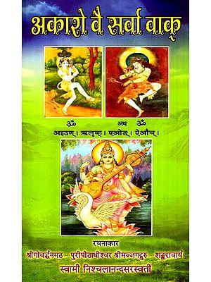 आकाशे वै सर्वा वाक्- Akashe Vai Sarva Vaak