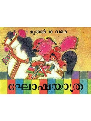 Ghoshayathra- Procession (Malayalam)
