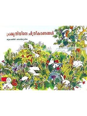 Prakrithiyile Chithrikaranangal- A Pictorial Book (Malayalam)
