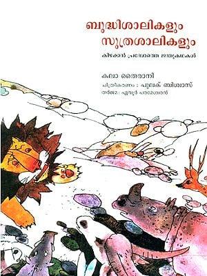 Buddhisaalikalum Sootharasalikalum (Malayalam)